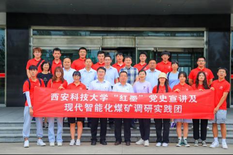 西科学子赴陕西能源凉水井矿业有限责任公司体验煤矿安全巡检直升机