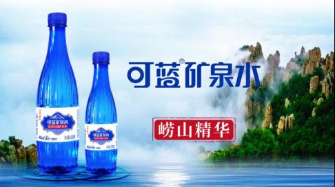 """健康水的时代你将如何选择,可蓝矿泉水必须拥有姓名"""""""
