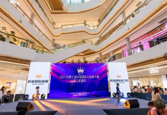 苏州芭笛文化2021年第七届中国国际小超模大赛赛事回顾