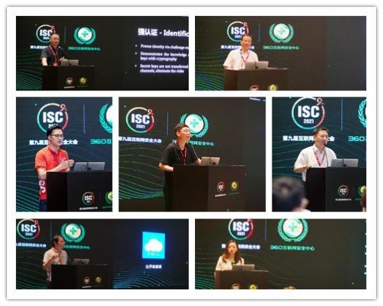 ISC 2021商用密码应用论坛,探讨商密应用融合创新趋势