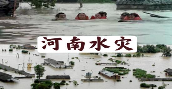 洪水无情 魔方有情