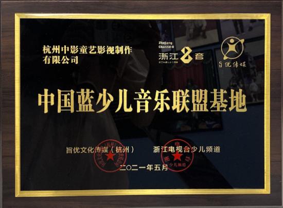 中影童艺小艺员参加浙江卫视《燃烧吧,麦克风》复赛精彩瞬间