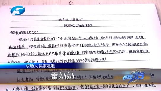 贵州白癜风女孩写信感谢北京国丹白癜风医院雷安萍