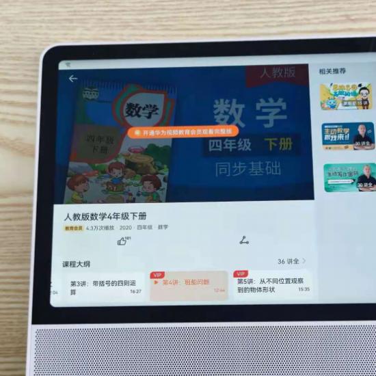 华为发布首款儿童学习机,和年度旗舰科大讯飞AI学习机差在哪?