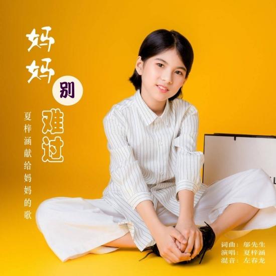 夏梓涵单曲《妈妈别难过》正式上线,献给所有母亲