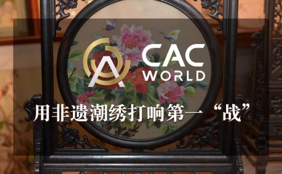 """CACWorld NFT生态平台:用非遗潮绣打响第一""""战"""""""