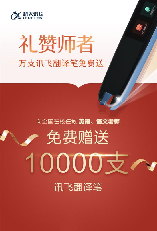 科大讯飞推AI教育公益计划:礼赞师者·一万支讯飞翻译笔免费送