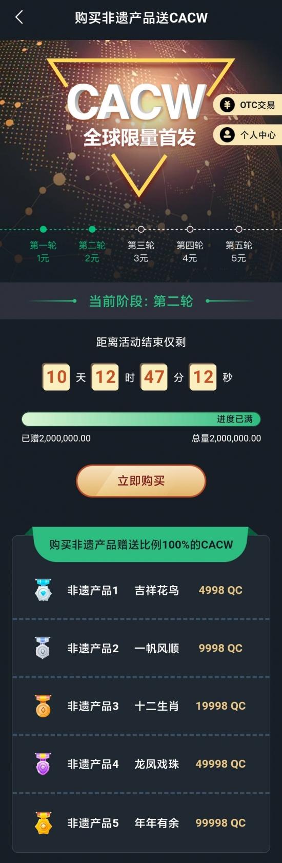 CACWorld购买非遗产品送CACW积分 第三轮即将开启