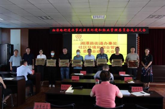 湘潭路街道成立首个李沧环境与物业管理委员会 代行业委会职责