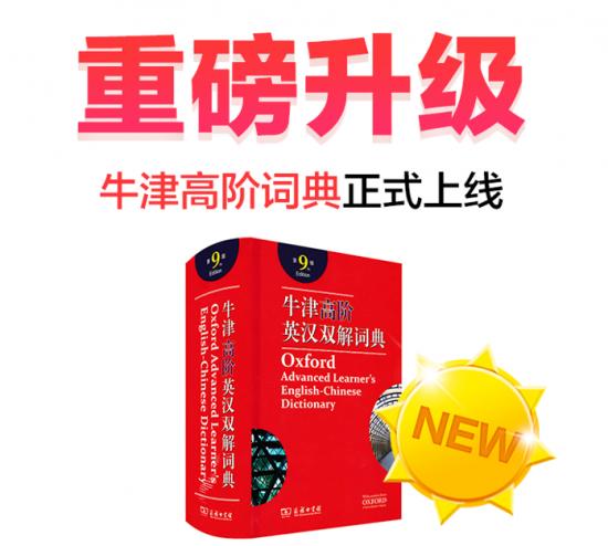 讯飞翻译笔迎来重磅升级:牛津词典全新上线,查词翻译更准确