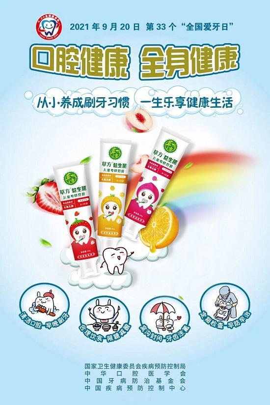 920全国爱牙日:草方牙膏以更高品质引领中药牙膏市场