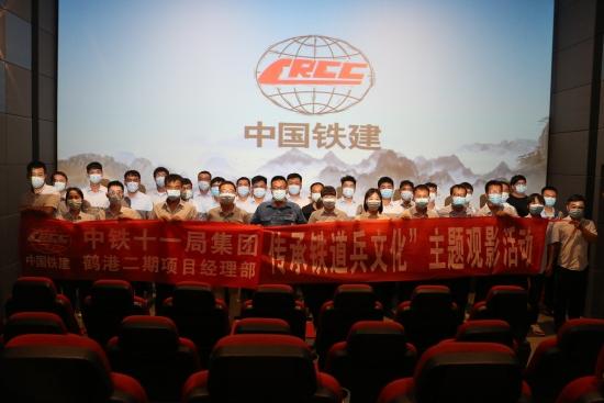 中铁十一局鹤港二期项目组织全体员工观影献礼影片《峰爆》