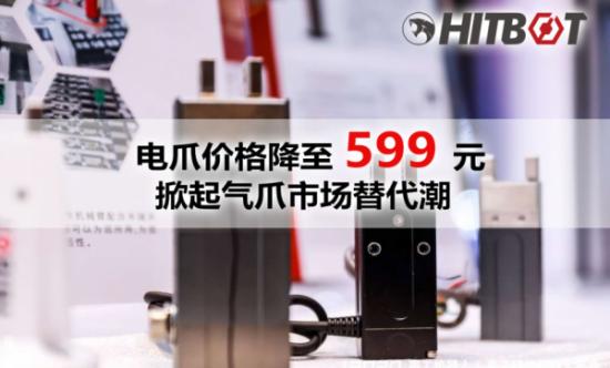 慧灵电爪价格降至599,掀起抢夺气爪市场替代潮