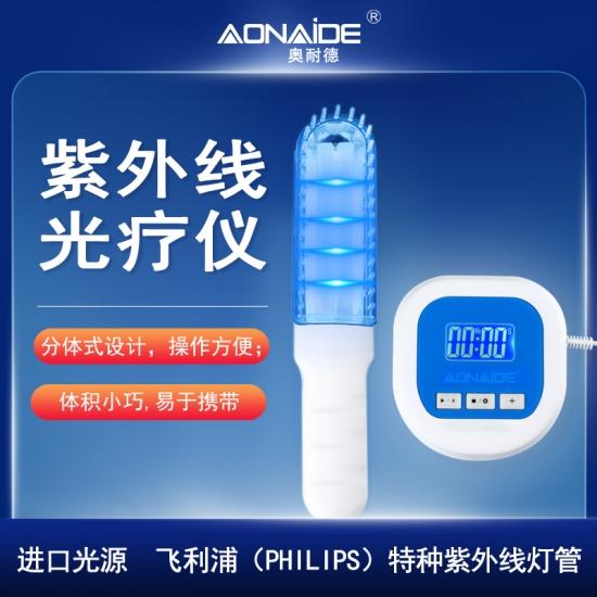 奥耐德光疗仪,旅游和出差也能携带的家用光疗仪
