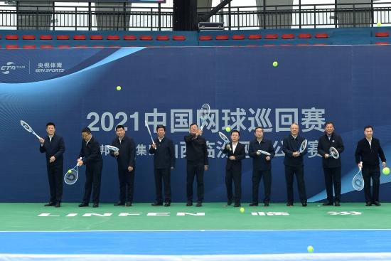 2021年中国网球巡回赛CTA800临汾站开幕仪式圆满举行