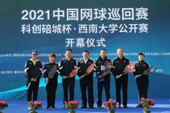 中国网球巡回赛CTA500重庆站开幕,在山城找到你的热爱!